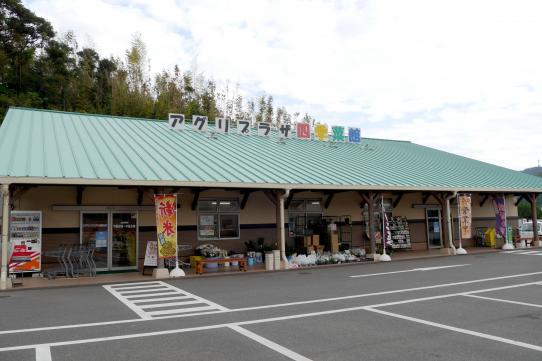 JA壱岐市 アグリプラザ 四季菜館-0
