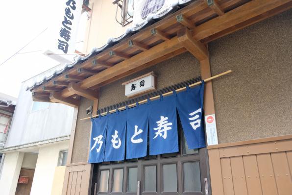 乃もと寿司-0