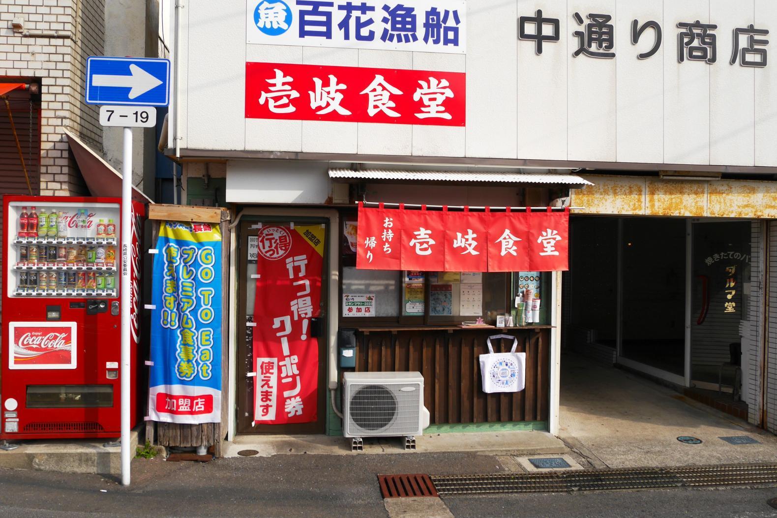 壱岐食堂-1