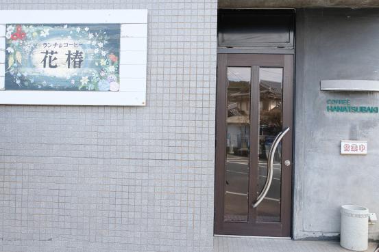 喫茶 花椿-0