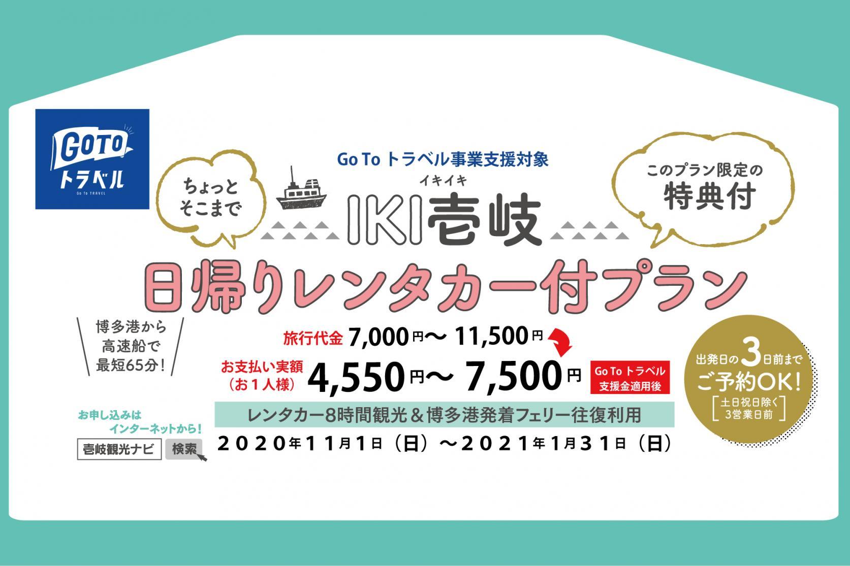 11/1~ Go Toトラベル事業支援対象商品 IKI壱岐日帰りレンタカー付プラン-1