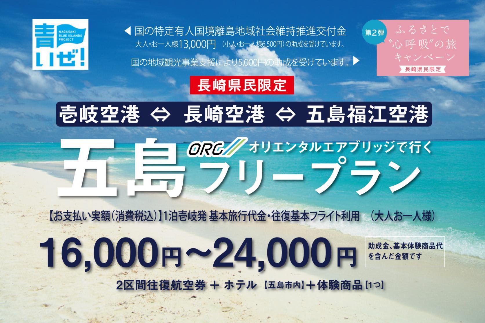 ORC/オリエンタルエアブリッジで行く 壱岐⇒五島フリープラン-1