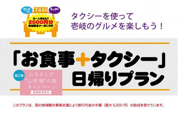 長崎県民限定「お食事+タクシー」日帰りプラン-0