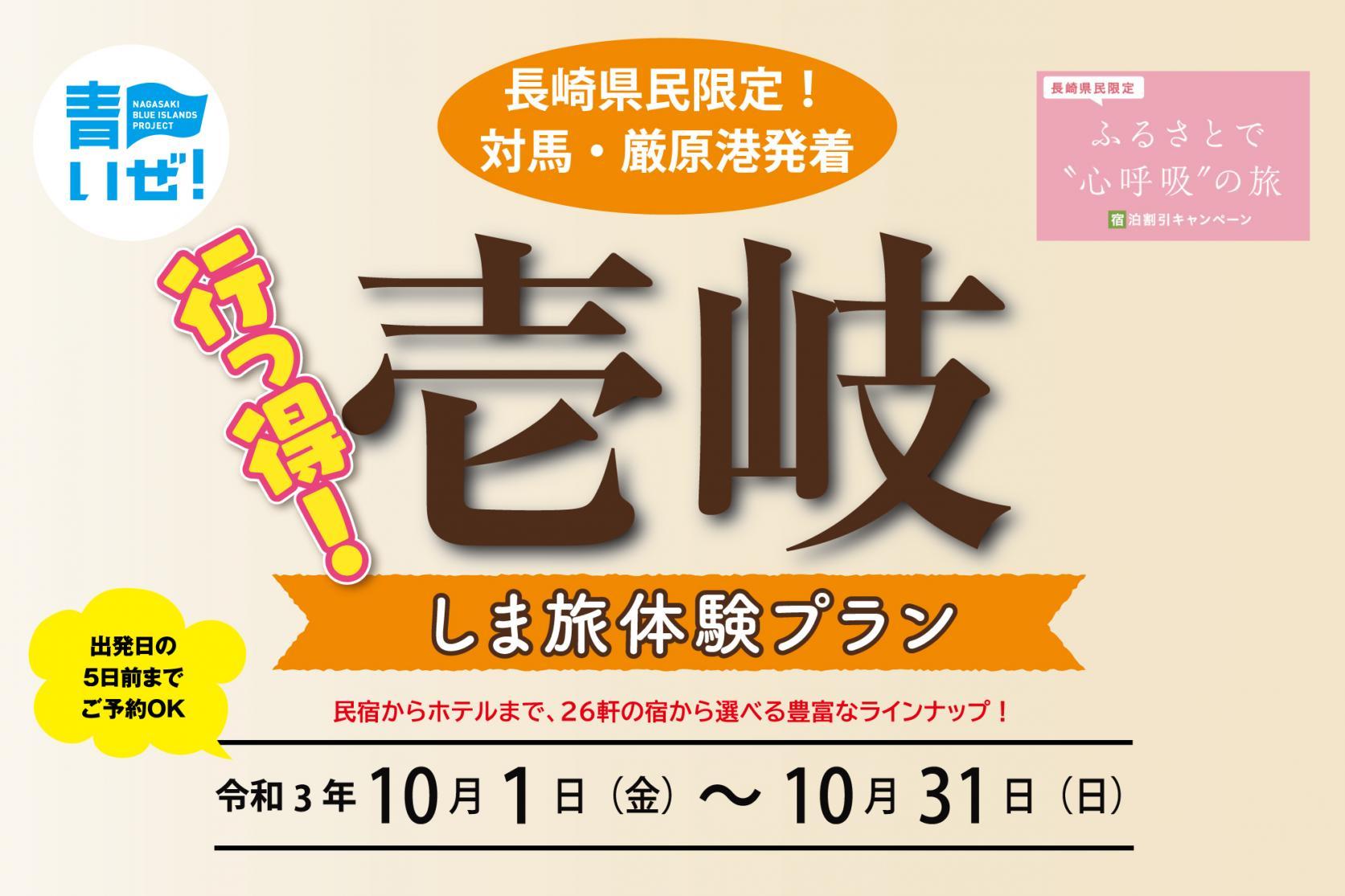 長崎県民限定 対馬発着「壱岐 しま旅体験プラン」-0